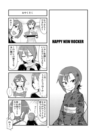 HAPPY NEW ROCKER