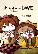 A seeker of LOVE