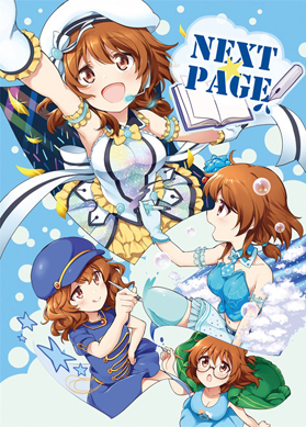 NEXT☆PAGE