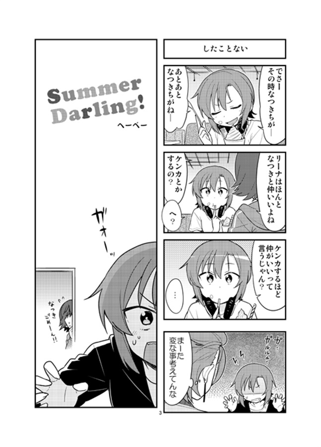 SummerDarling!