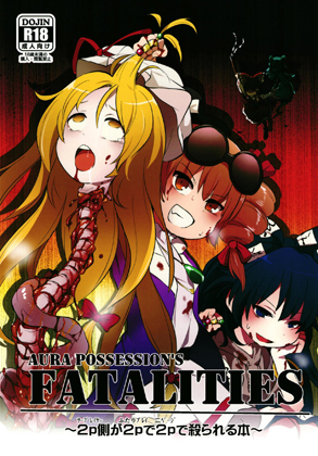 AURA POSSESSION'S FATALITIES-2p側が2pで2pで殺られる本-