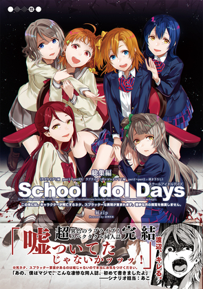 School Idol Days 総集編