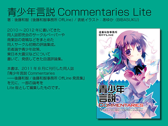 青少年言説Commentaries Lite