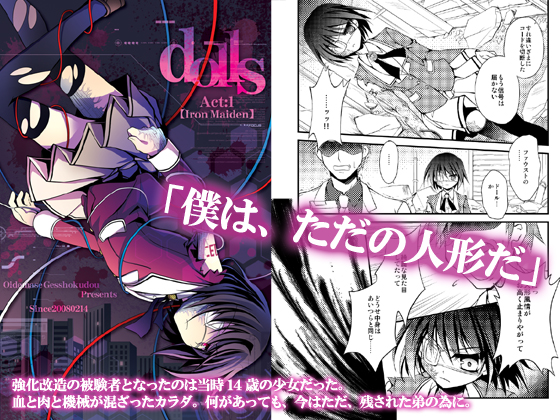 dolls Act.1【for DL】