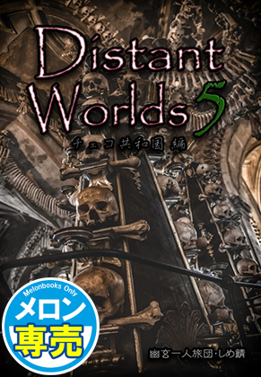 Distant Worlds5 チェコ共和国編