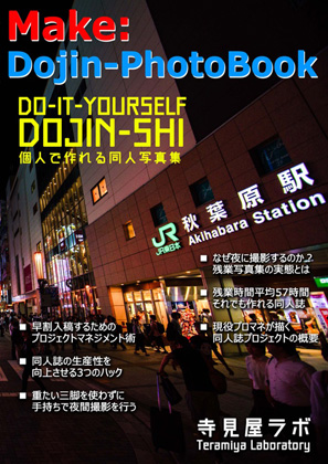 Make:Dojin-PhotoBook