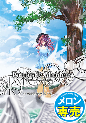 Fantastic Maidens Another Films-配合禁忌のリビドー-