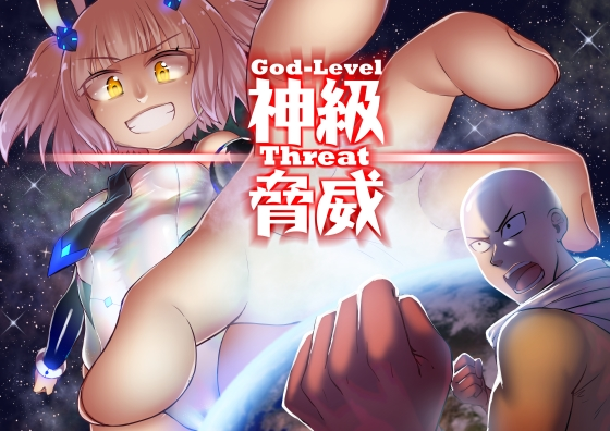 神級脅威 God Level Threat