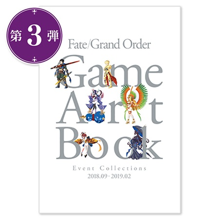 Fate/Grand Order Game Artbook [Event Collections 2018.09 - 2019.02]