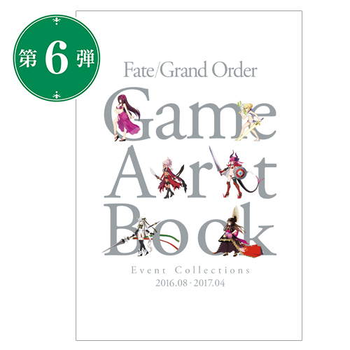Fate/Grand Order Game Artbook [Event Collections 2016.08 - 2017.04]