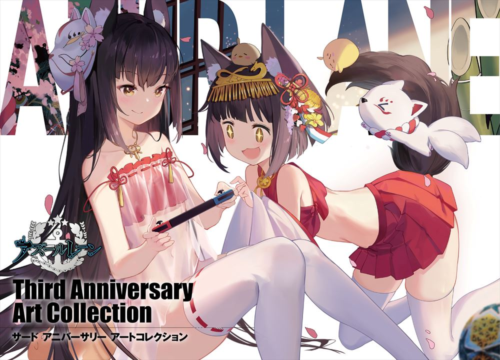 アズールレーン Third Anniversary Art Collection