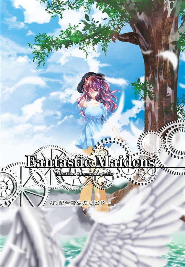 【小説】Fantastic Maidens Another Films-配合禁忌のリビドー-