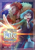 聖杯戦争RPGシナリオ集 Fate Table Night―The 4th Holy Grail War