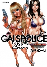 GALS POLICE 24時 2
