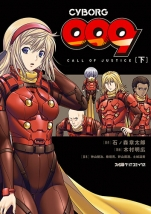 CYBORG009 CALL OF JUSTICE 下