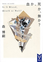 血か、死か、無か? Is It Blood, Death or Null?