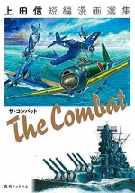 THE COMBAT 上田信短編漫画選集 -Imperial Army Selection-