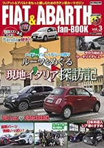 FIAT&ABARTH fan BOOK vol.3