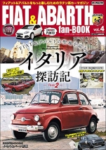 FIAT&ABARTH fan BOOK vol.4