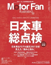 MOTOR FAN illustrated Vol.164