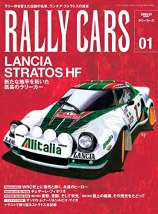 RALLY CARS Vol.1