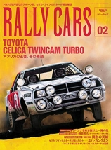 RALLY CARS Vol.2