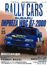 RALLY CARS Vol.25