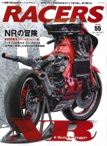 RACERS Vol.55