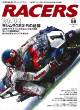 RACERS Vol.56