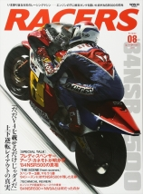 RACERS Vol.8