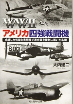 WWII アメリカ四強戦闘機