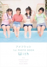 アメフラっシ1st PHOTO BOOK 『With』