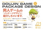DOUJIN GAME × PACKAGE DESIGN Vol.01