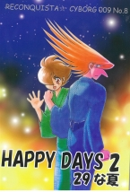 HAPPY DAYS2 29な夏