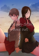 【小説】Shooting-Stars frame out