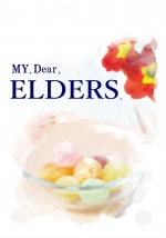 【小説】MY,Dear,ELDERS.
