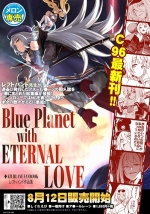 Blue Planet with ETERNAL LOVE ◆AZURLANE FANBOOK レフトハンド作品集