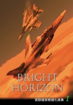 BRIGHT HORIZON