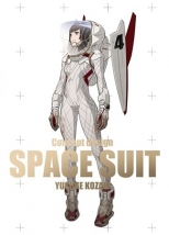 【サイン入り】cocept Design SPACE SUIT