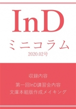 InD ミニコラム 2020.02号