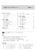 LaTeX Hand Book 第2版
