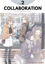 COLLABORATION vol.2