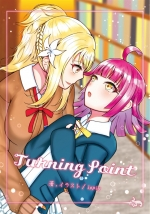 【小説】Turning Point