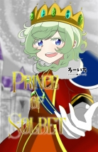 【小説】Prince of Solbet