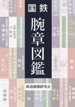 国鉄 腕章図鑑