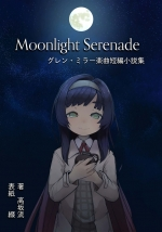【小説】Moonlight Serenade
