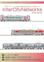 Inter City Networks 2019 Winter
