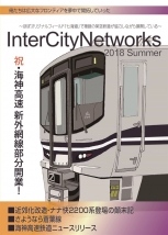 Inter City Networks 2018 Summer