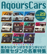 AqoursCars Vol.23