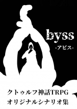 Abyss -アビス-